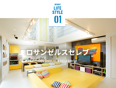 LIFE STYLE01 ロサンゼルスセレブ
