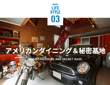 LIFE STYLE03 アメリカンダイニング&秘密基地